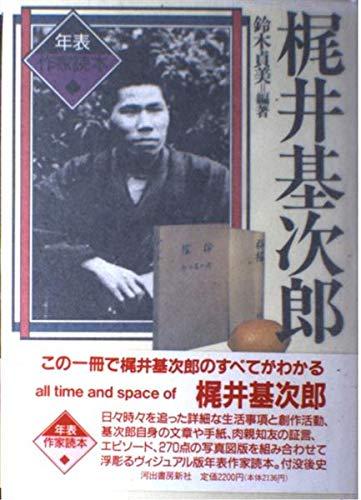 9784309700564: Kajii Motojiro (Nenpyo sakka-dokuhon) (Japanese Edition)