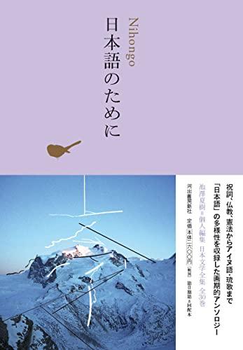 9784309729008: 日本語のために (池澤夏樹=個人編集 日本文学全集 30)