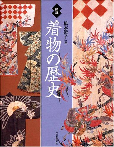 9784309760704: Zusetsu kimono no rekishi