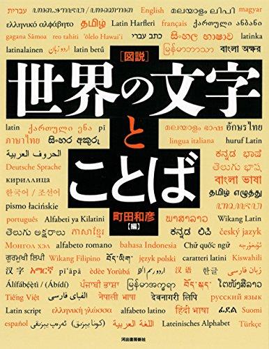 Zusetsu sekai no moji to kotoba: Kazuhiko Machida