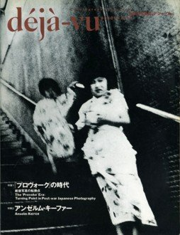 Deja-Vu no. 14 1993 A Photography Quarterly (The Provoke Era: Turning Point in Post-War Japanese ...