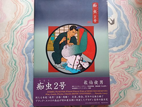 9784309905303: Saeki Toshio - Chimusi 2