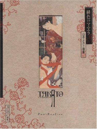 9784309907154: Takato Yamamoto: Scarlet Maniera