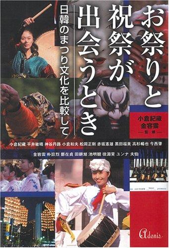 9784309907888: Omatsuri to shukusai ga deau toki : Nikkan no matsuri bunka o hikakushite
