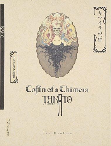 9784309908885: Takato Yamamoto - Coffin of a Chimera