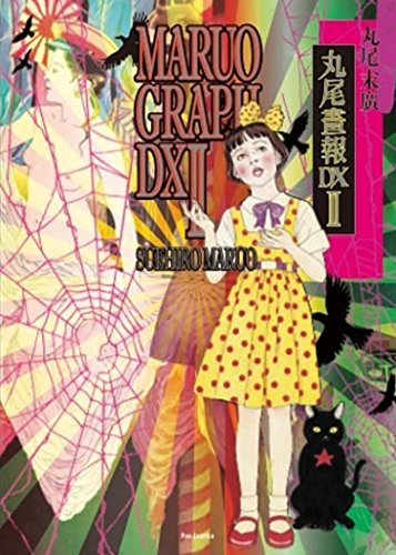 9784309909684: Maruo Graph DX II (Japanese Edition)