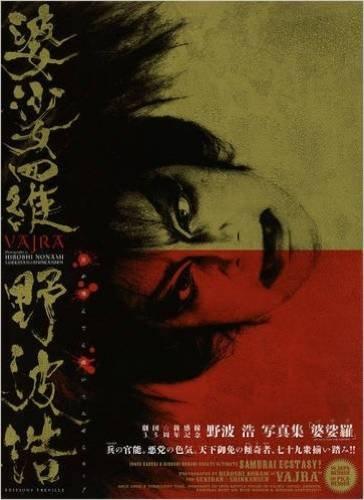 Hiroshi Nonami - Vajra - Photographs for Gekidan Shinkansen: Hiroshi Nonami