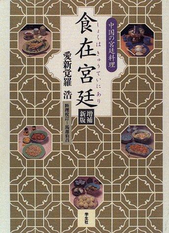 9784311304668: 食在宮廷(しょくはきゅうていにあり)―中国の宮廷料理