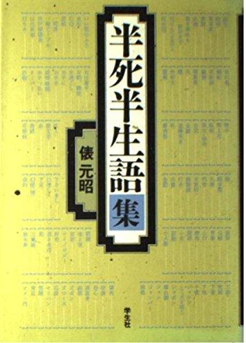 9784311600302: Hanshi hanshō goshū (Japanese Edition)