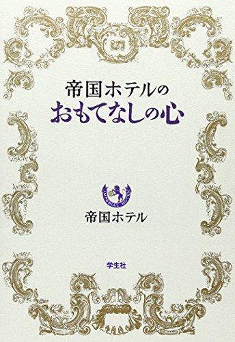 9784311600364: Teikoku hoteru no omotenashi no kokoro.