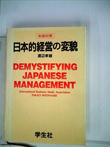 9784311700064: Demystifying Japanese Management