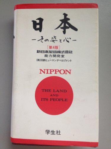 Nihon, sono sugata to kokoro =: Nippon, the land and its people (Japanese Edition)