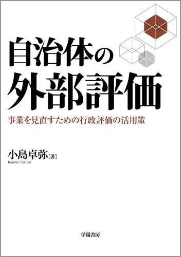 9784313161436: Jichitai no gaibu hyōka : Jigyō o minaosu tameno gyōsei hyōka no katsuyōsaku