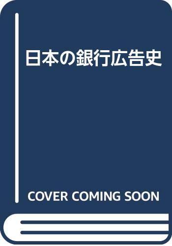 9784313850095: Nihon no ginko kokoku shi (Japanese Edition)