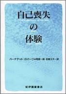 9784314005180: Jiko Sōshitsu No Taiken