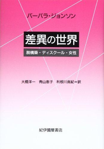 sainosekai-datsukochiku deisuku-ru jose [Jun 01, 1990] ba-bara jonson; Barbara Johnson; ohashi ...