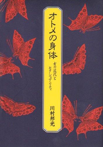 9784314006859: Otome no shintai: Onna no kindai to sekushuariti (Japanese Edition)