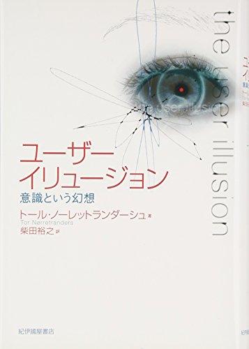 9784314009249: Yūzā iryūjon : Ishiki to yū gensō