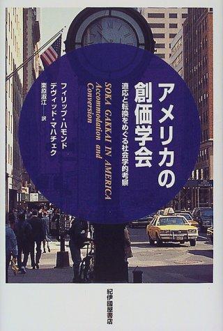 9784314101370: Amerika No Sōka Gakkai: Tekiō To Tenkan O Meguru Shakaigakuteki Kōsatsu