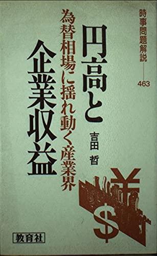 9784315502633: Endaka to kigyo shueki: Kawase soba ni yure ugoku sangyokai (Jiji mondai kaisetsu) (Japanese Edition)