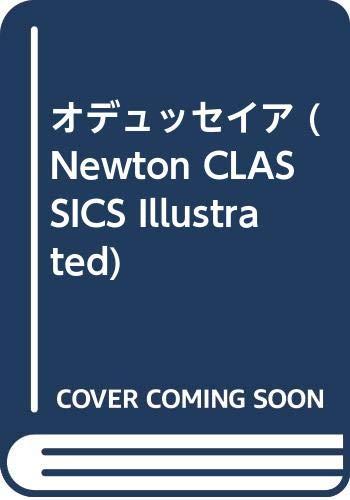 9784315514049: オデュッセイア (Newton CLASSICS Illustrated)