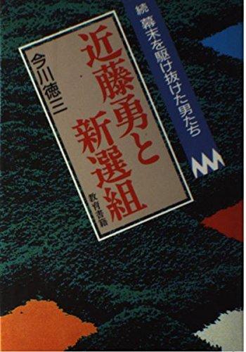 9784317600375: Kondō Isami to Shinsengumi: Zoku Bakumatsu o kakenuketa otokotachi (Japanese Edition)