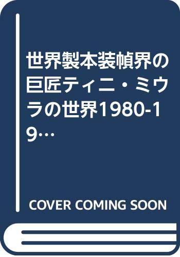 Tini Miura 1980.1990 Mas.Bib.