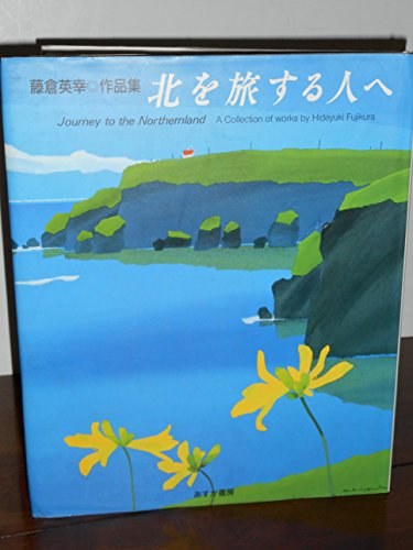 Journey to the Northernland: A Collection of Works by Hideyuki Fujikura.: FUJIKURA, Hideyuki.
