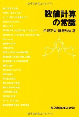 9784320013438: Sūchi keisan no jōshiki