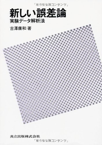 9784320014244: Atarashii gosaron