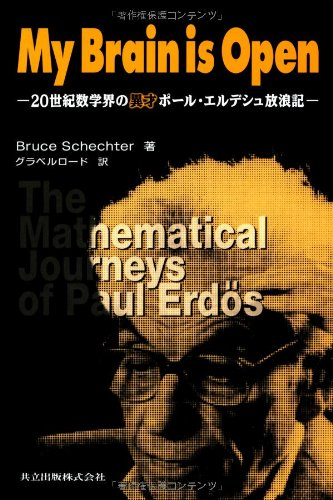 9784320017443: My Brain Is Open: The Mathematical Journeys of Paul Erdos [Japanese Edition]