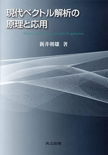 9784320018174: Gendai bekutoru kaiseki no genri to ōyō = Modern vector analysis: principles & applications