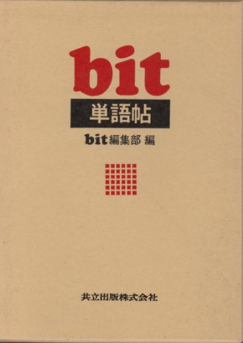 9784320025264: Bitto tangochō.