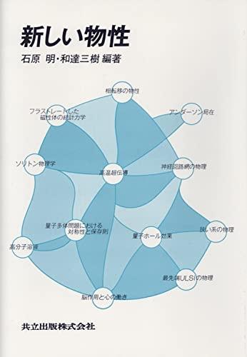 9784320032781: Atarashii bussei.