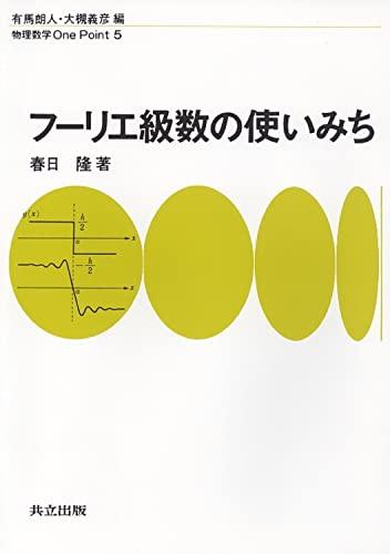 9784320033054: Fūrie kyūsū no tsukaimichi