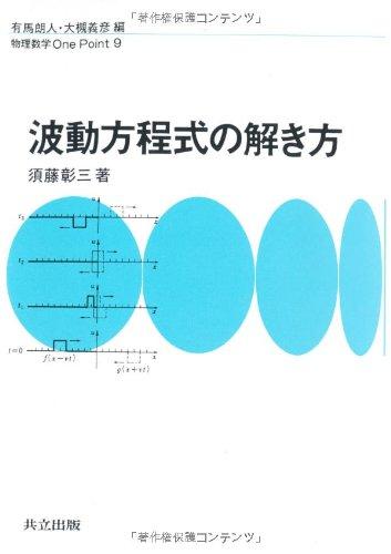 9784320033092: Hadō hōteishiki no tokikata