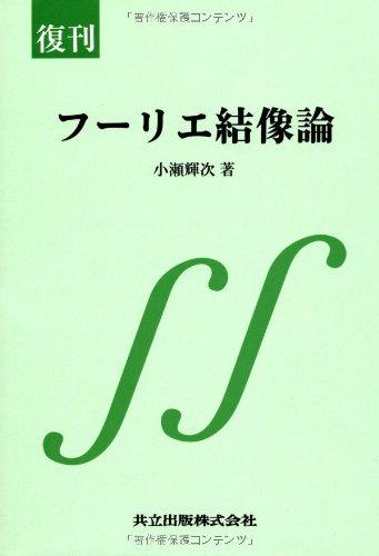 """FuÌ""""rie ketsuzoÌ""""ron: 1922-2001 Teruji Ose å°ç₠à ¼æ¡"""