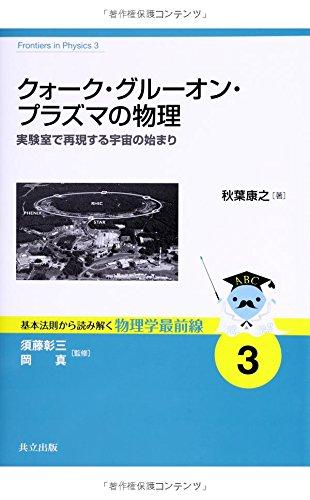 9784320035232: Kuoku guruon purazuma no butsuri : Jikkenshitsu de saigen suru uchu no hajimari.