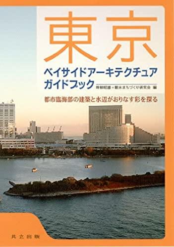 Tokyo beisaido akitekuchua gaidobukku : toshi rinkaibu: Akio Kuroyanagi; Shinsui