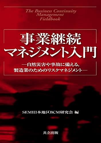 9784320096301: Jigyō keizoku manejimento nyūmon : Shizen saigai ya jiko ni sonaeru seizōgyō no tameno risuku manejimento.