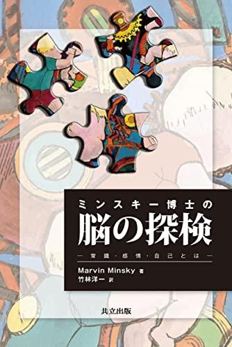 9784320122376: Minsukī Hakushi No Nō No Tanken: Jōshiki Kanjō Jiko Towa