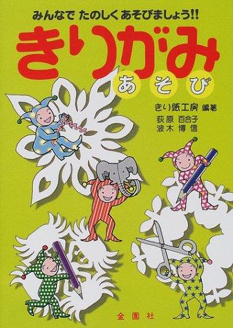 9784321355216: Kirigami asobi : Minna de tanoshiku asobimashoÌ