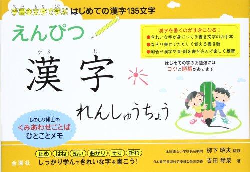 Enpitsu kanji renshucho.: n/a
