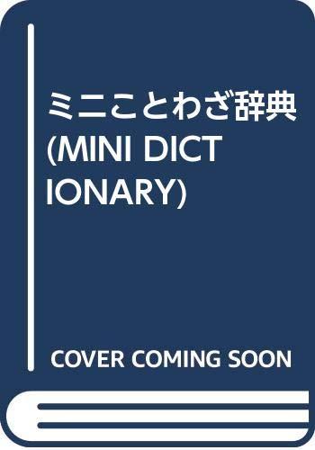 9784321721240: ミニことわざ辞典 (MINI DICTIONARY)