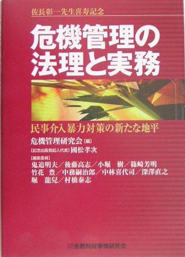 9784322107111: Kiki kanri no hori to jitsumu : Minji kainyu boryoku taisaku no aratana chihei : Saiki shoichi sensei kiju kinen shuppan.