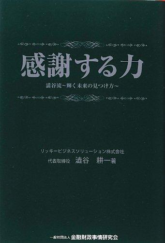 """Kansha suru chikara : shibuyaryuÌ"""" kagayaku mirai no mitsukekata: 2012. editor: Toà """"kyoà &..."""
