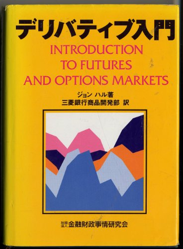 9784322215519: Introduction to Futures and Options Markets [Japanese Edition]