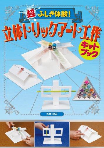 9784323072463: Cho fushigi taiken rittai torikku ato kosaku kitto bukku.