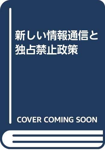 9784324001066: Atarashii jōhō tsūshin to dokusen kinshi seisaku (Japanese Edition)