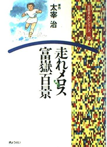 Hashire Melos-Fugaku Hyakkei (literary manga series (25))